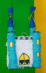 Πινιάτα κάστρο αγόρι