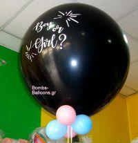 Boy or Girl γεμιστό μπαλόνι