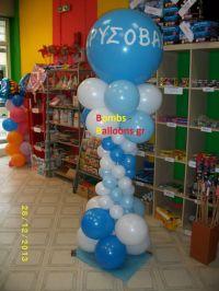 Κατασκευή με μεγάλο μπαλόνι