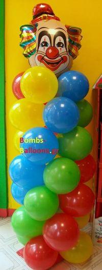 Αποκριάτικη κατασκευή μπαλονιών με κλόουν