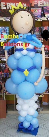 Κατασκευή μπαλονιών Πρίγκιπας