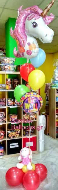Μπαλόνια Περαστικά Μονόκερος