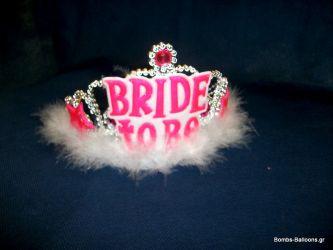 """Στέμμα """"Bride to be"""""""